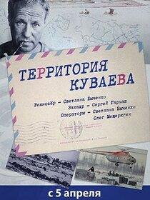 Постер к фильму Территория Куваева