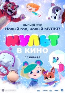 МУЛЬТ в кино. Выпуск №121