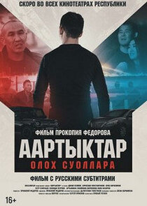 Постер к фильму Распутье