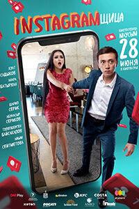 Постер к фильму Инстаграмщица