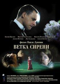 Постер к фильму Ветка сирени