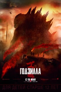 Годзилла IMAX 3D