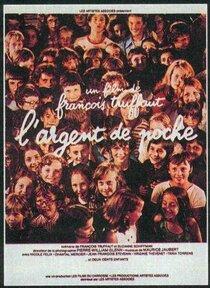 Постер к фильму Карманные деньги