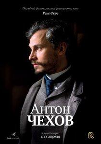 Постер к фильму «Антон Чехов»