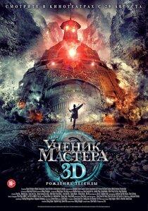 Ученик мастера 3D