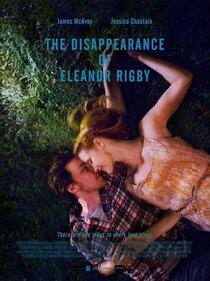 Постер к фильму Исчезновение Элеонор Ригби: Она