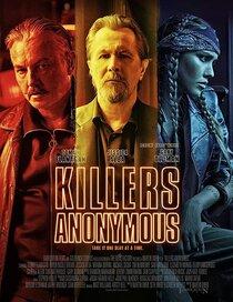 Постер к фильму Клуб анонимных киллеров