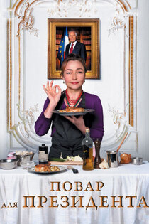 Постер к фильму Повар для президента