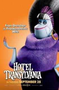 Постер к фильму Монстры на каникулах