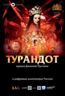 Постер к фильму Турандот