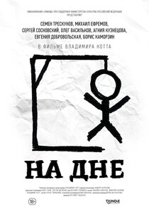 Постер к фильму На дне