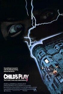 Постер к фильму Детские игры