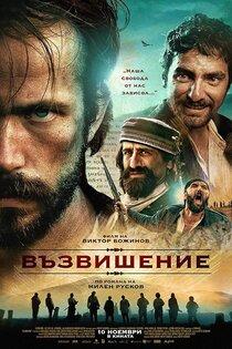 Постер к фильму Возвышение