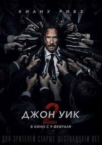 Постер к фильму Джон Уик 2