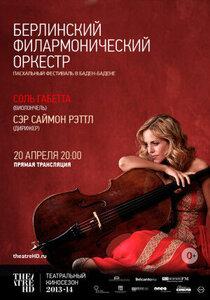 Постер к фильму Берлинский филармонический оркестр: Пасхальный фестиваль в Баден-Бадене