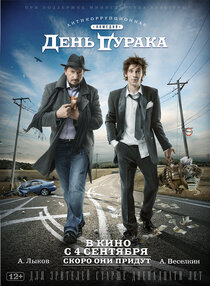 Постер к фильму День дурака