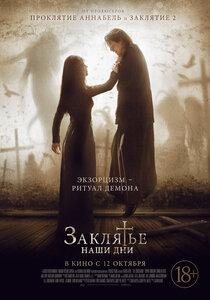 Постер к фильму Заклятье. Наши дни