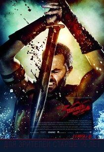 Постер к фильму 300 спартанцев: Расцвет империи