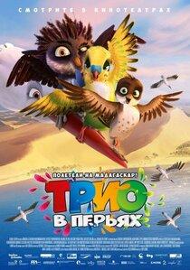 Постер к фильму Трио в перьях