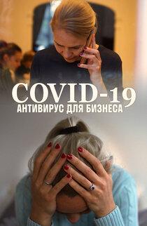 COVID-19: Антивирус для Бизнеса