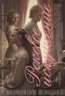 Постер к фильму Роковое искушение