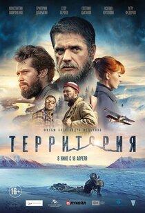 Постер к фильму Территория