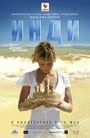 Постер к фильму Инди