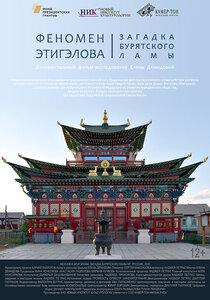 Постер к фильму Феномен Этигэлова. Загадка бурятского ламы