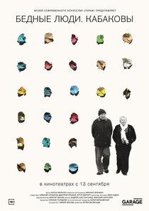 Постер к фильму Бедные люди. Кабаковы