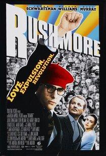 Постер к фильму Академия Рашмор