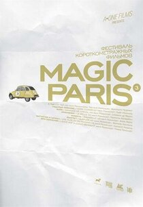 Magic Paris-3: Город влюбленных