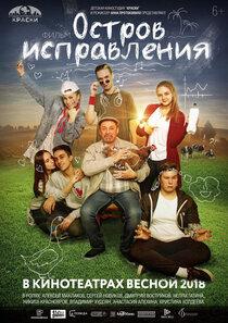 Постер к фильму Остров исправления