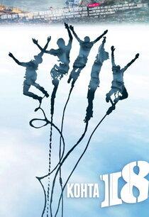 Постер к фильму Почти 18