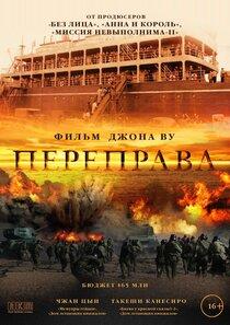 Постер к фильму Переправа