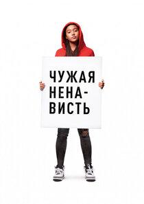 Постер к фильму Чужая ненависть
