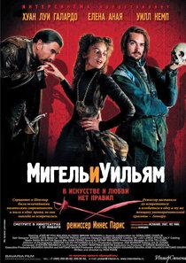 Постер к фильму Мигель и Уильям