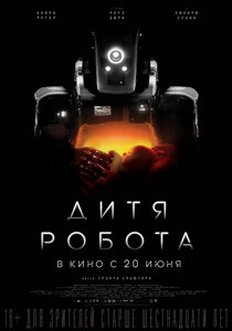 Постер к фильму Дитя робота