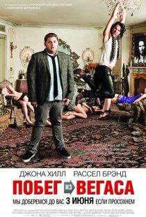 Постер к фильму Побег из Вегаса