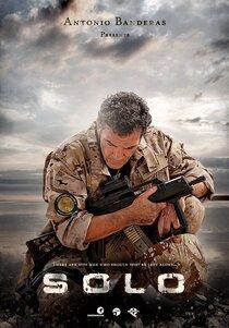 Постер к фильму Соло