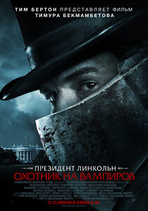 Президент Линкольн: Охотник на вампиров 3D