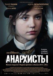 Постер к фильму Анархисты
