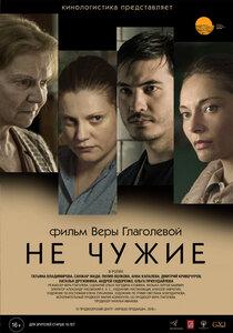 Постер к фильму Не чужие