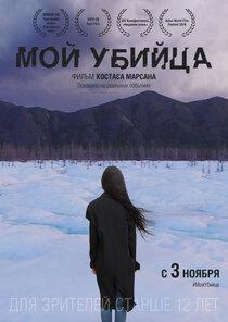 Постер к фильму «Мой убийца»