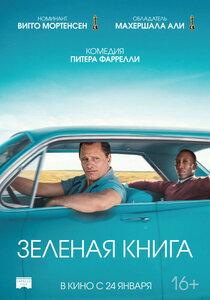 Постер к фильму «Зеленая книга»