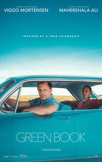 Постер к фильму Зеленая книга