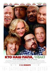 Постер к фильму Кто наш папа, чувак?