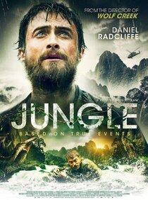 Постер к фильму Джунгли