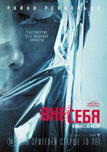 Постер к фильму Вне/себя