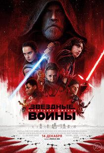 Постер к фильму «Звёздные Войны: Последние джедаи»