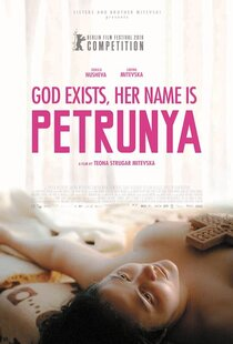 Постер к фильму Бог существует, ее зовут Петруния